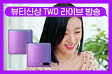 4회 삼성 갤럭시 Z 플립