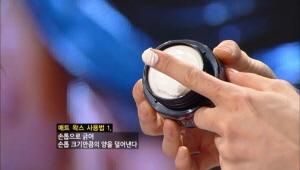3) 매트한 왁스를 손톱 크기만큼 덜어서 손바닥의 열로 녹인 후