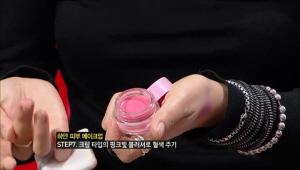 7) 크림 타입의 핑크빛 블러셔로 혈색주기<br> 크림 타입의 핑크빛 블러셔로 하얀피부에 혈색을 주는 단계인데요,<br> 이때! 블러셔를 바르는 위치가 중요하답니다 :)