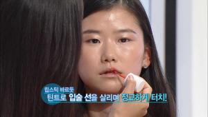 2) 입술선을 살려라~<br>  2-2) 립스틱 바르듯 틴트로 입술 선을 살리며 정교하게 터치<br> 틴트는 각자의 피부톤에 어울리는 컬러로 발색되는 장점이 있으면서 레드 립스틱을 바른 듯 선명합니다