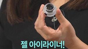 3) 젤 아이라이너<br> +5살 럭셔리 페이스 메이크업 비밀 병기는 아이라이너 입니다. 얼굴의 선을 살리는 확실한 포인트 바로 '아이라인!'