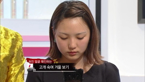 * <b>[TIP]</b> 지친어굴 확인 TIP<br> 고개를 숙여 거울을 보면 처진 얼굴을 확인할 수 있다.