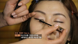 Ⅲ. 한국여배우메이크업