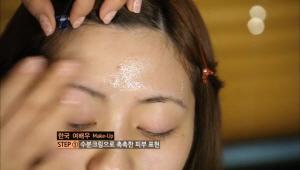 1) 수분크림으로 피부를 촉촉하게