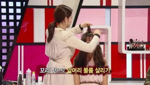 7) 앞머리는 꼬리 빗으로 이렇게  볼륨을 넣어주세요