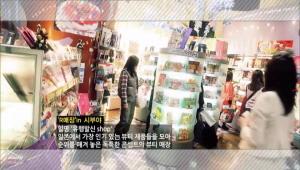 랭킹랭퀸 : 도쿄 시부야역 내 / 03-3770-5480 <br> 일명 '유행발신 shop' 일본에서 가장 인기있는 뷰티 제품들을 모아 순위를 매겨놓은 독특한 콘셉트의 뷰티매장