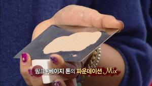 2) 깨끗한 베이스 메이크업  핑크+베이지 톤의 파운데이션을 믹스하여 칙칙하고 불규칙한 피부 톤을 한번에 보정해주세요