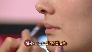4) 촉촉한 입술 관리  남자도 꾸준한 립 케어는 필수!