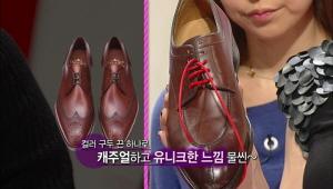 1) 구두끈  1-2) 남녀 모두 인정한 센스있는 스타일링!  컬러 구두 끈 하나로 캐주얼하고 유니크한 느낌이 물씬~