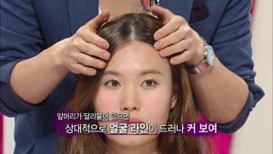 1) 앞머리 볼륨 살리기  상대적으로 얼굴이 더 작아 보인다