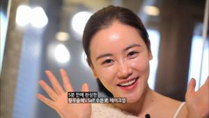 Ⅳ. 셀럽뷰티 시크릿 - 황우슬혜