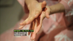 1) 우선 오일을 손바닥 열로 따듯하게 해준 후에