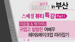 스페셜 뷰티 특강 Part 1.<br> 이순철 & 박기석's<br> 귀엽고 발랄한 여배우 헤어&메이크업 따라잡기