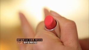 4) 피부 메이크업이 끝난후 아이 메이크업을 생략하고 입술에 혈색이 돌게 해주는 진한색 컬러의 립스틱으로 마무리~