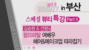 스페셜 뷰티 특강 Part 2.<br> 김승원 & 건형's<br> 팜므파탈 여배우 헤어&메이크업 따라잡기