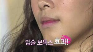 * <b>[Tip]</b> 과감한 립스틱 컬러 예쁘게 바르는 법<br> 아랫 입술에만 터치, 윗 입술에는 최소한의 터치!