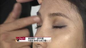 5) 블링블링~ 글리터를 이용해 화려한 눈매를 연출하고<br>  눈썹 뼈 부분에 하이라이트를 터치하며 아이메이크업을 마무리한다.
