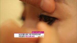 1) 메이크업 솔루션<br> 1-3) 눈꼬리를 내려 그린 아이라인으로 이민정의 착한 눈매 표현