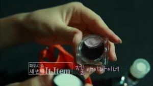 박정현 파우치 공개!!!<br> 크림 , 미스트 그리고 젤 아이라이너를 소개해 주셨는데요, 사용하는 젤 아이라이너는 펄감이 있어서 (눈빛이) 더 깊게 느껴지는 색감이라고 하시는군요^^