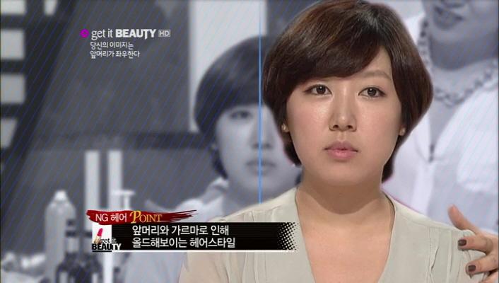 1) 앞머리와 가르마로 인해 올드해보였던 베러걸스 정인영양~!