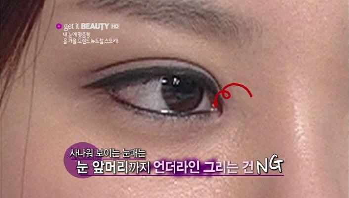 7) 점막을 채워야 느낌이 나는 스모키메이크업! 하지만 사나워 보이는 눈매는 눈 앞머리까지 언더라인을 그리는건 NG~ 그리고 스모키라고 무조건 눈꼬리를 올린다는 고정관념을 버리고, 자신의 눈매에 맞춰 자연스럽게 그려줍니다.