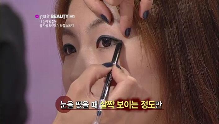 4) 눈을 떴을 때 살짝 보이는 정도만 그려주시면  내추럴한 느낌을 연출하실 수 있습니다.