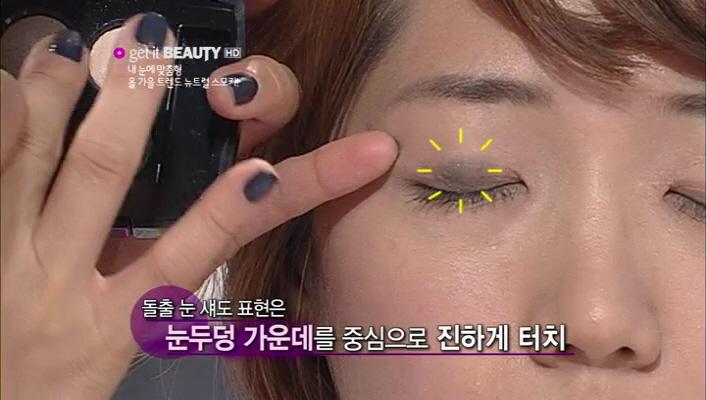 1) 돌출 눈은 속눈썹을 강조하면 단점을 더욱 극대화 할 수 있다고 하니, 속눈썹 강조는 안돼요! 돌출 눈 섀도 표현은 눈두덩 가운데를 중심으로 진하게 터치해줍니다.
