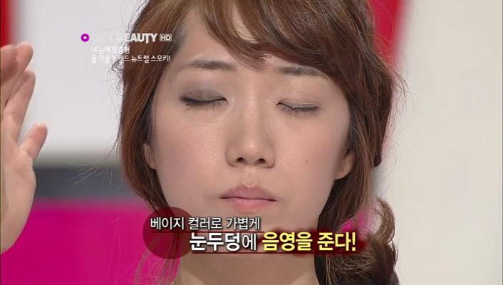 7) 베이지 컬러로 가볍게 눈두덩이에 음영을 주면~ 마무리.