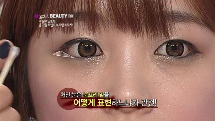 2) 처진 눈은 눈초리 밑을 어떻게 표현하느냐가 관건!! 컨실러로 눈초리 밑을 밝게 커버해줍니다.