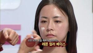 Ⅱ. 여배우 방부제 메이크업 - Face