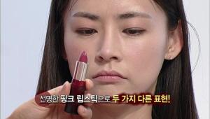 Ⅲ. 여배우 방부제 메이크업 - Lip & Eye