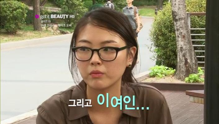 1) 친구들의 화장하는 모습을 부러운 듯 바라보는 의뢰인! 그녀의 고민은, 안경을 써도 예뻐지고 싶다!