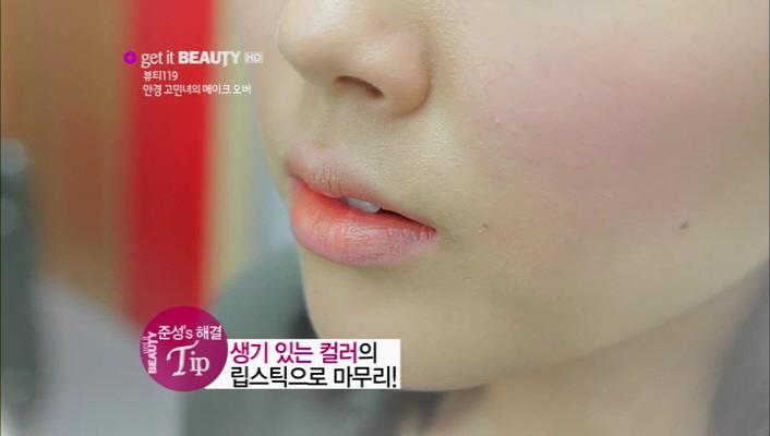 4) 메이크업 솔루션<br> 4-5) 생기 있는 컬러의 립스틱으로 마무리합니다.