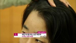 1. 매일 머리를 묶는 습관 때문에 드러난 이마를 보완합니다.