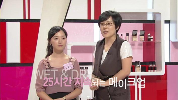Ⅱ. 리얼 스킨 커버 & 립 & 아이