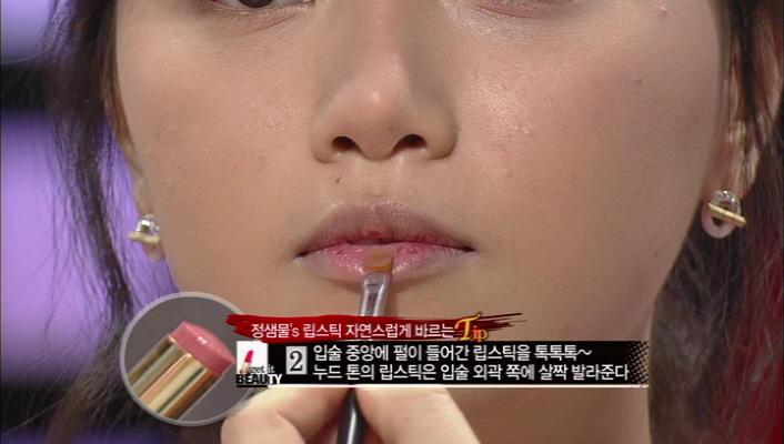 2) 입술 중앙에 펄이 들어간 립스틱을 톡톡톡~ 누드 톤의 립스틱은 입술 외곽 쪽에 살짝 발라준다.