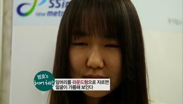 앞머리가 너무 길어 눈에 띄였던 김수정양~! 앞머리를 라운드형으로 자르면 얼굴이 갸름해 보인답니다 ^^* 섬세한 커트로 완성되는 맞춤형 앞머리.