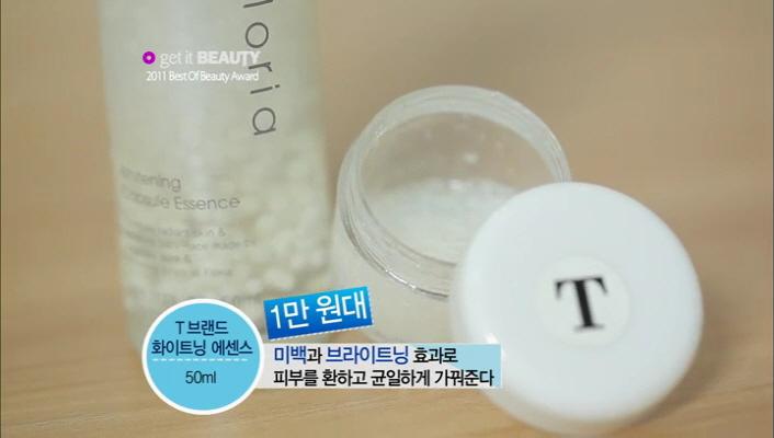 2) 제품력으로 승부하는 완소 저렴이, 토니모리의 화이트닝 에센스! 미백과 브라이트닝 효과로 피부를 환하고 균일하게 가꿔줍니다.