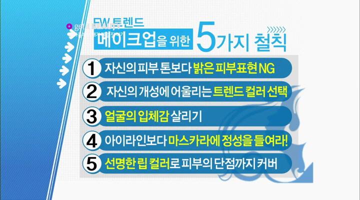 Ⅱ. 총체적 난관 캠퍼스걸 메이크업 변신