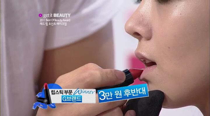 6) Step5. 청순하고 세련된 레드 립 포인트<br> 6-2) 립스틱 부문 위너, 조르지오 아르마니 제품입니다.