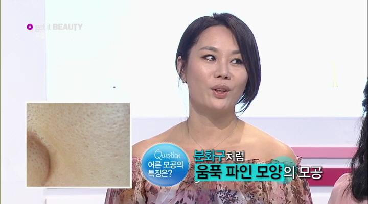 1) 어른 모공이란 분화구처럼 움푹 파인 모양의 모공을 말하는데요, 비교적 피부 층이 두꺼운 어른 모공의 피부는 지성타입이라고 할 수 있습니다. 모공은 건성피부보다 지성피부가 더 큰 고민거리라고 합니다.