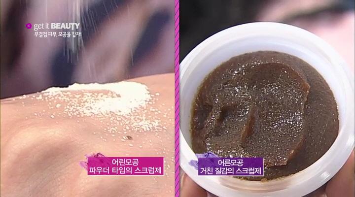 3) Step 1. 살짝 거친 질감의 스크럽제 사용 <br> 3-1) 어린 모공과는 스크럽제부터 다른 어른 모공 메이크업!! 물기가 있는 상태에서 부드럽게 녹이면서 터치해줍니다. 알갱이가 있는 스크럽제를 사용할 경우 따뜻한 물로 충분히 피부를 부드럽게 한 후 사용하면 효과적!