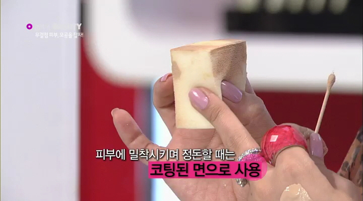 * Q. 메이크업 스펀지를 고르는 요령이 따로 있나? <br> 탄력에서 차이가 나는 스펀지와 라텍스! 라텍스 느낌의 코팅 면이 따로 있는 스펀지로 피부 결을 펴 발라 줄 때는 스펀지 면으로~ 피부에 밀착시키며 정돈할 때는 코팅된 면으로 사용합니다.