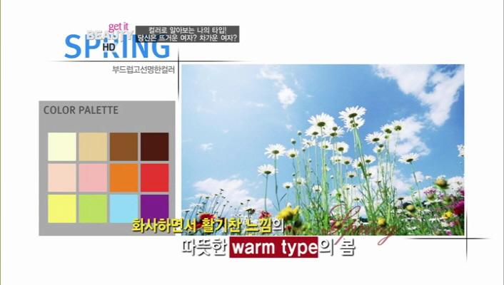화사하면서 활기찬 느낌의 따뜻한 타입의 봄 Color!