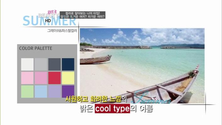 시원하고 화려한 느낌의 밝은 시원한 타입의 여름 Color!