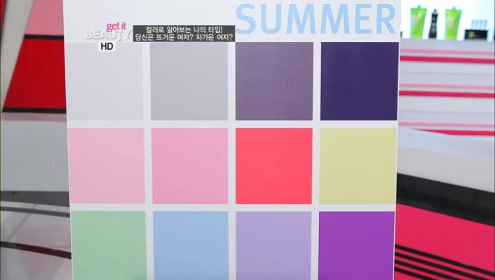 3) 여름 - 파스텔 톤의 시원하고 밝은 느낌의 컬러.