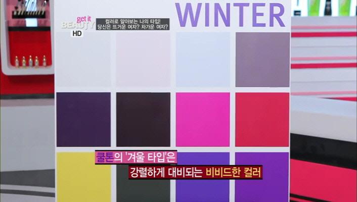 4) 겨울 - 강렬하고 비비드한, 대비감이 심한 컬러.