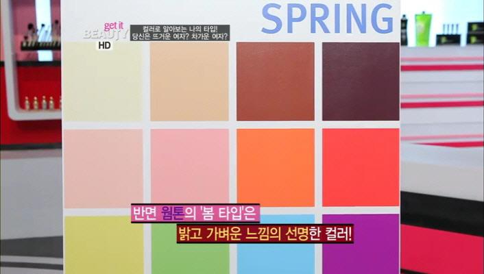 5) 봄 - 밝고 가벼운 느낌의 선명한 컬러.