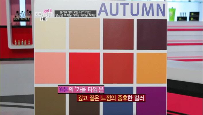 6) 가을 - 깊고 짙은 느낌의 중후한 컬러.
