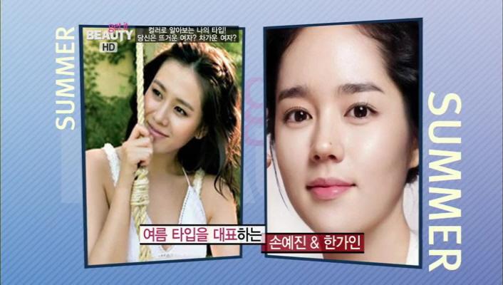 8) 여름 타입에 해당하는 여자 연예인은? <br> 바로 손예진씨와 한가인씨 입니다^^  눈매가 시원한 느낌이라 시원하고 밝은 여름컬러가 잘 어울릴 것 같아요.